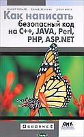 Ховард Майкл, Лебланк Дэвид, Виега Джон Как написать безопасный код на С++, Java, Perl, PHP, ASP.NET