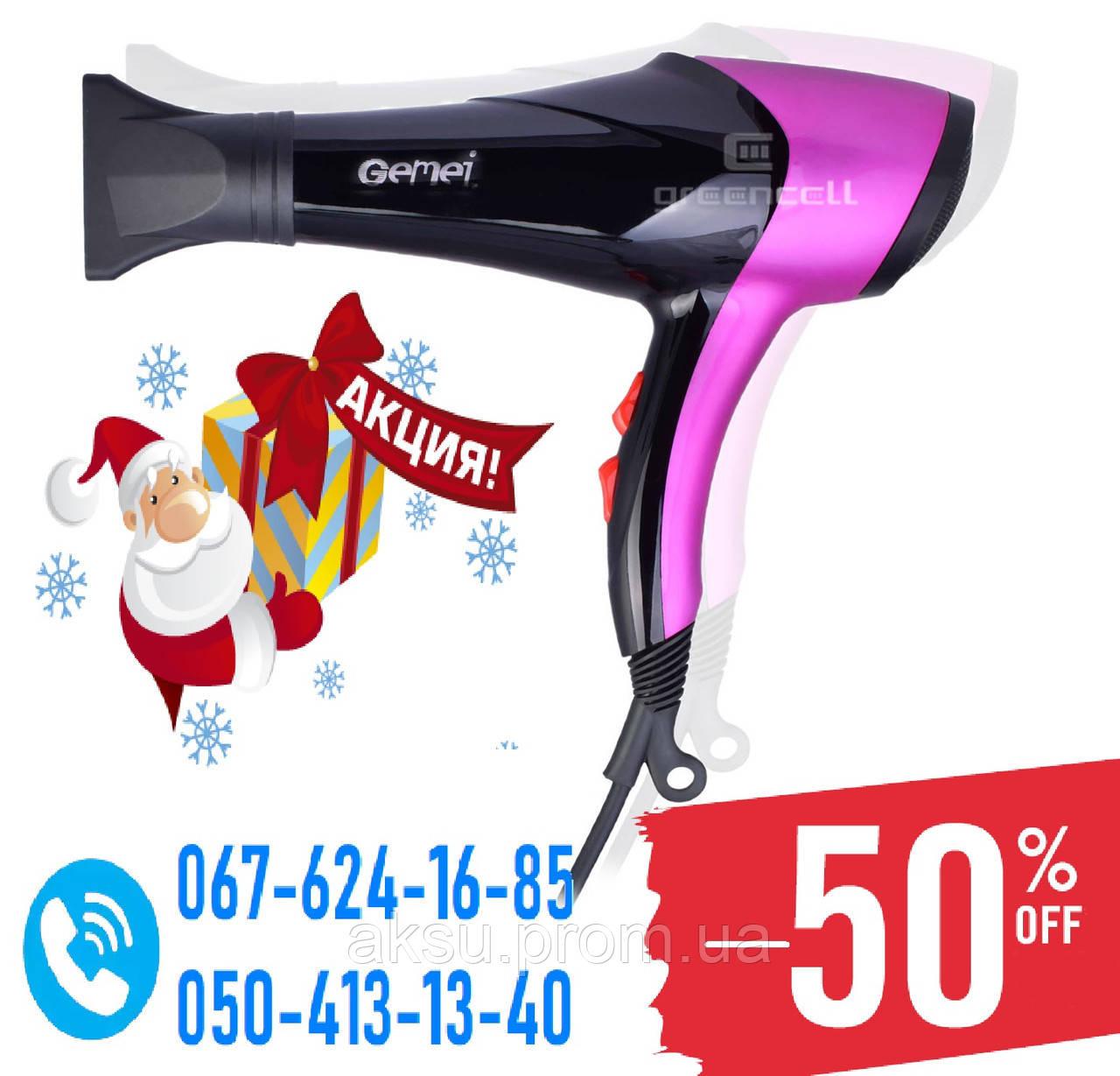 РАСПРОДАЖА! Фен для волос GEMEI GM-1766 2600 Вт  продажа 1bd72b1ee027e