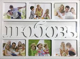 Лаконичная фоторамка коллаж Любовь на 6 фото 10х15 см