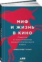 Талал А. Миф и жизнь в кино. Смыслы и инструменты драматургического языка