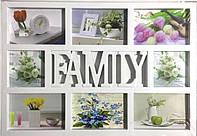 Мультирамка на 8 фото Family, белая