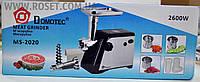 Электрическая мясорубка - соковыжималка 5 в 1- Domotec MS-2020 2600W, фото 1