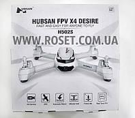 Квадрокоптер HubSan FPV X4 Desire H502S, фото 1