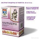Экстракт люцерны в таблетках( Альфальфин Авиценна) таб. № 30