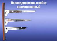 Полкодержатель в рейку (хром)