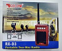 Портативные рации + проигрыватель MP3 FM - Golon RX-D3, фото 1