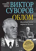 Облом. Виктор Суворов