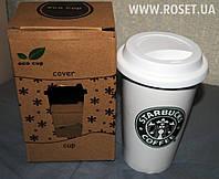 Керамическая кружка-стакан Starbucks с силиконовой крышкой-поилкой, фото 1