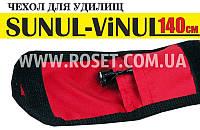 Двухсекционный универсальный чехол для удилищ - Sunul-Vinul 125 см (с креплением для перевозки в автомобиле)