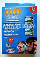 Набор антибликовых очков для автомобилистов - Smart HD View Day&Night Vision (2 шт в комплекте)
