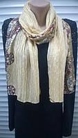 Оригинальный шарф бежевого цвета  по краю рисунок  легкаая жатка  из вискозы