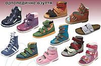 Ортопедичне взуття Memo, Aurelka, Ортофут, Сурсіл орто, Ортекс