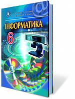 Інформатика, 6 кл. Ривкінд Й.