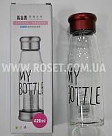 Стеклянная бутылка - My Bottle (Май Боттл) 420 мл
