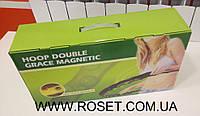 Массажно - магнитный обруч Хула-Хуп Hoop Double Grace Magnetic