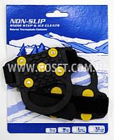 Ледоступы - накладки для обуви миниатюрные - Non-Slip Snow Step