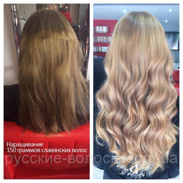 Фото до и после наращивания 150 граммов славянских волос.