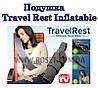 Подушка для путешествий Travelrest Inflatable Travel Pillow