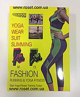 Женская одежда для фитнеса, йоги, бега YOGA WEAR A SUIT SLIMMING