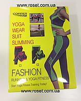 Женская одежда для фитнеса, йоги,бега YOGA WEAR A SUIT SLIMMING