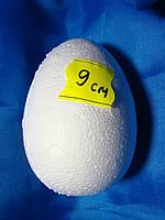 Пінопластове яйце 9 см