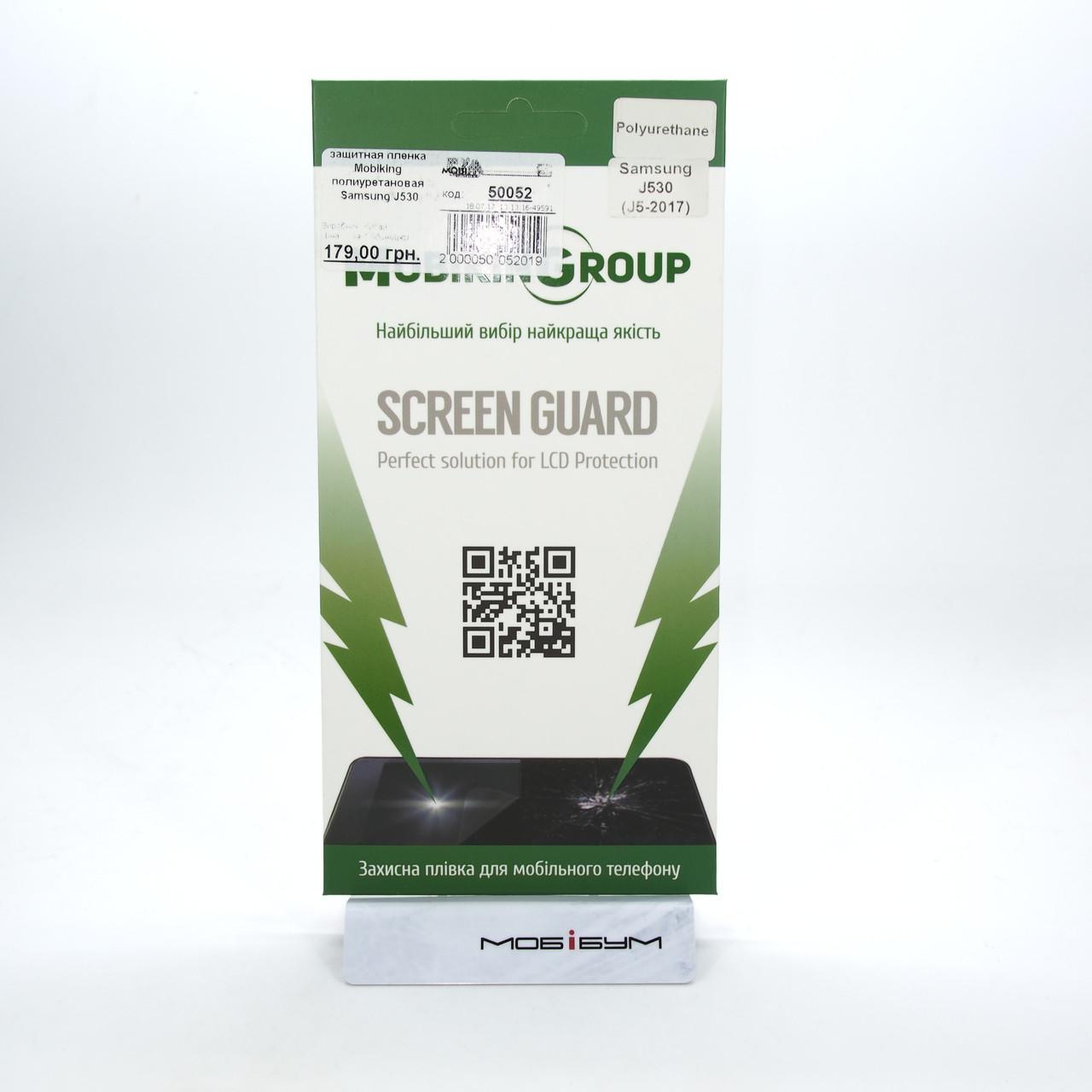 Защитная пленка Mobiking полиуретановая Samsung J530