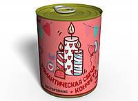 Консервированная Романтическая Свеча и Конфета для 14 февраля- Аксессуар для Хэлоуина - Необычный подарок на День Влюбленных