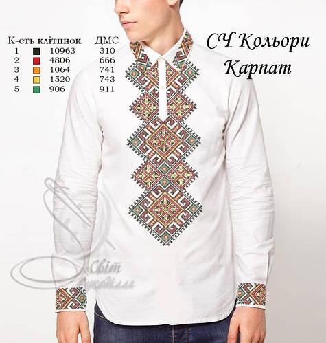 Заготовка на рубашку мужскую КОЛЬОРИ КАРПАТ  продажа 6d9fb1abec048
