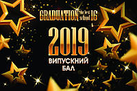 Фотозона на выпускной (баннер)