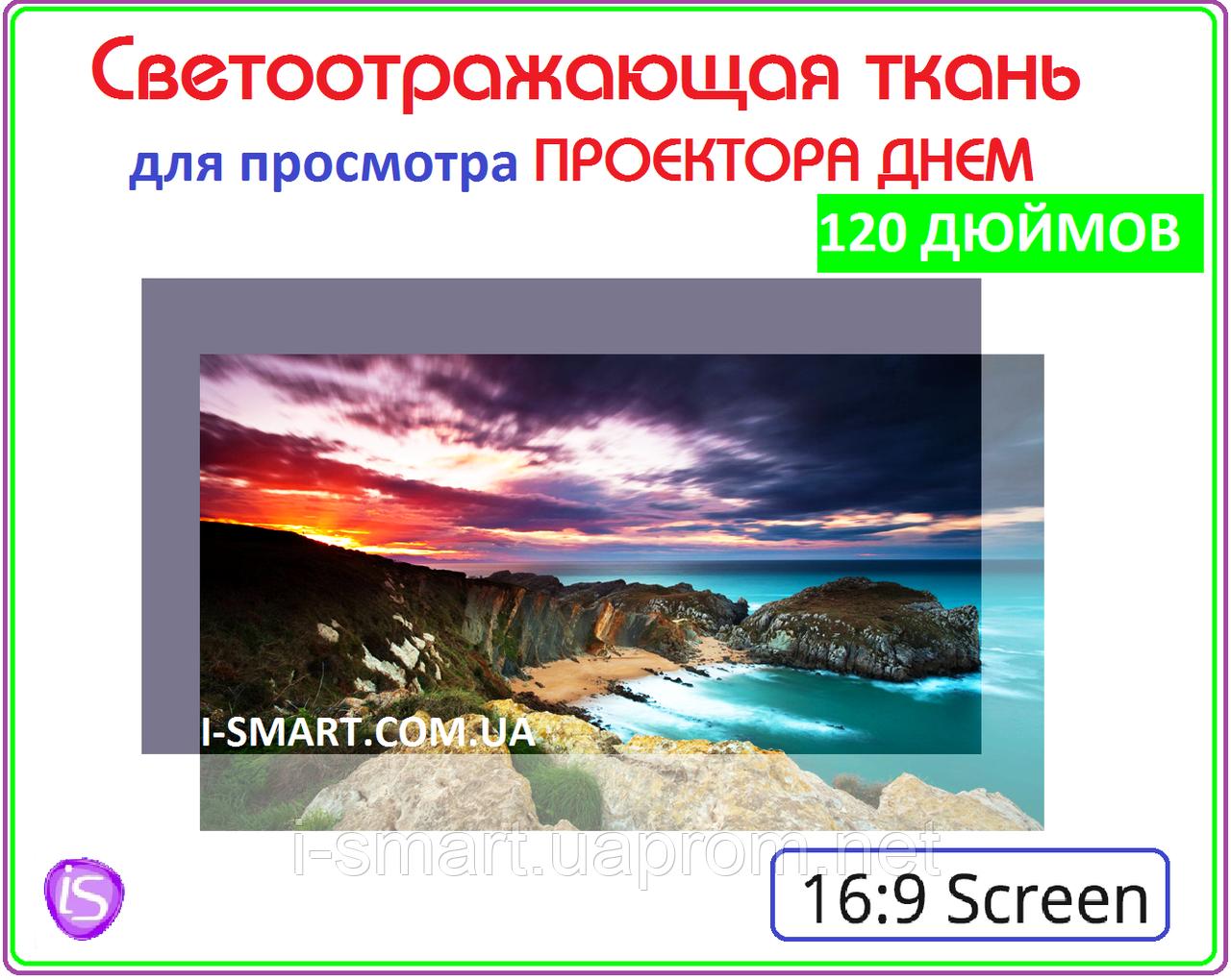 Экран для проектора светоотражающий 120 дюймов - для просмотра проектора днем