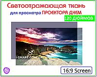 Экран для проектора светоотражающий 120 дюймов - для просмотра проектора днем, фото 1