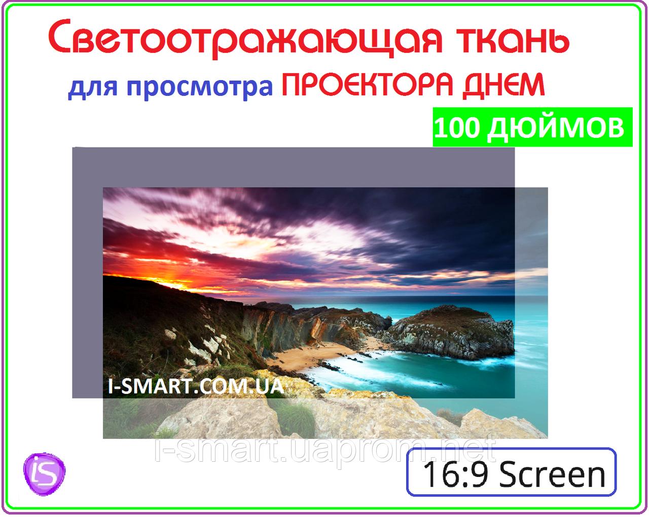 Экран для проектора светоотражающий 100 дюймов - для просмотра проектора днем