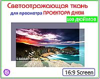 Экран для проектора светоотражающий 100 дюймов - для просмотра проектора днем, фото 1