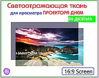 Экран для проектора светоотражающий 84 дюймов - для просмотра проектора днем, фото 1