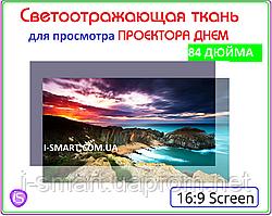 Экран для проектора светоотражающий 84 дюймов - для просмотра проектора днем