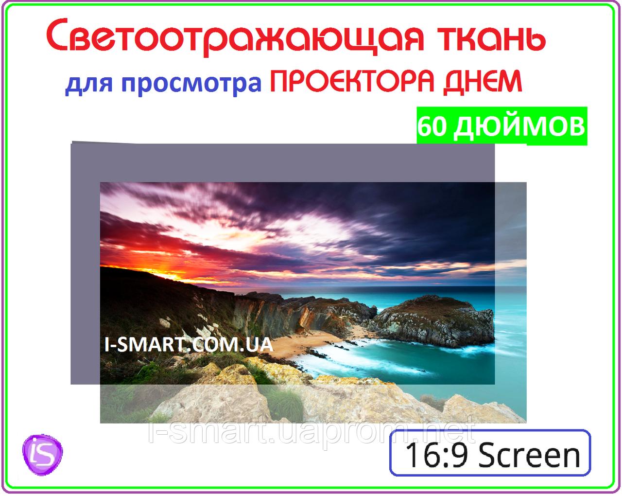 Экран для проектора светоотражающий 60 дюймов - для просмотра проектора днем