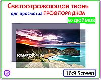Экран для проектора светоотражающий 60 дюймов - для просмотра проектора днем, фото 1