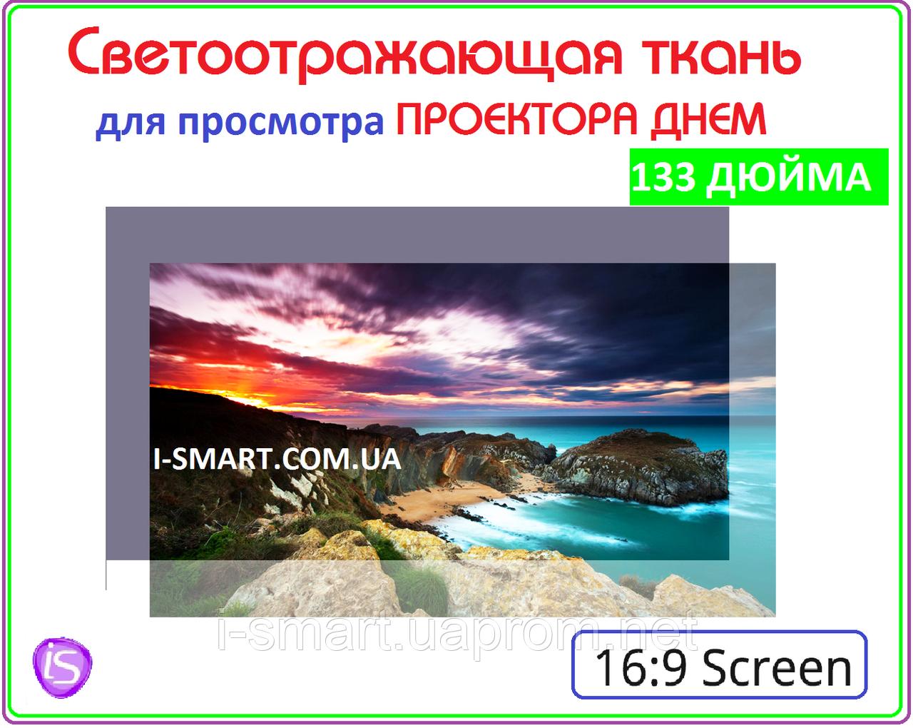 Экран для проектора светоотражающий 133 дюйма - для просмотра проектора днем