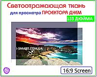 Экран для проектора светоотражающий 133 дюйма - для просмотра проектора днем, фото 1