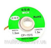 13-12-031. Лента для удаления припоя ZD-180, 1,5мм, катушка 1,5м