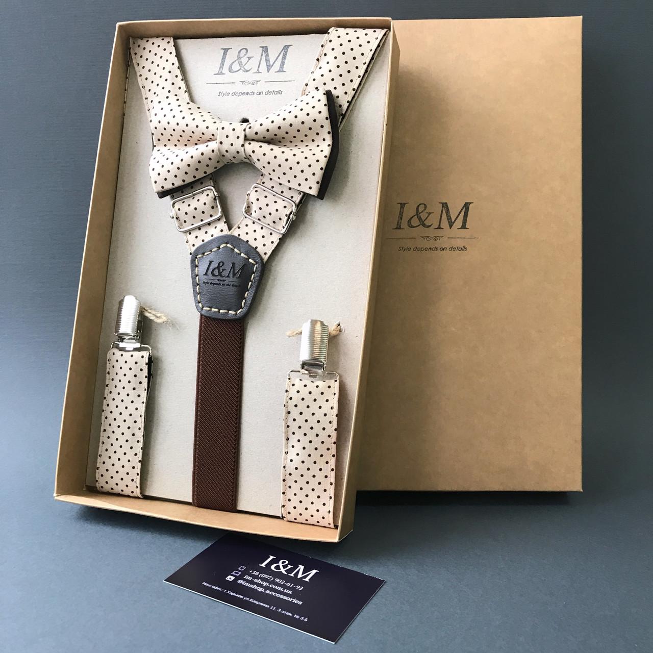 Набір I&M Craft краватка-метелик + підтяжки для штанів бежевий в горох (030208)