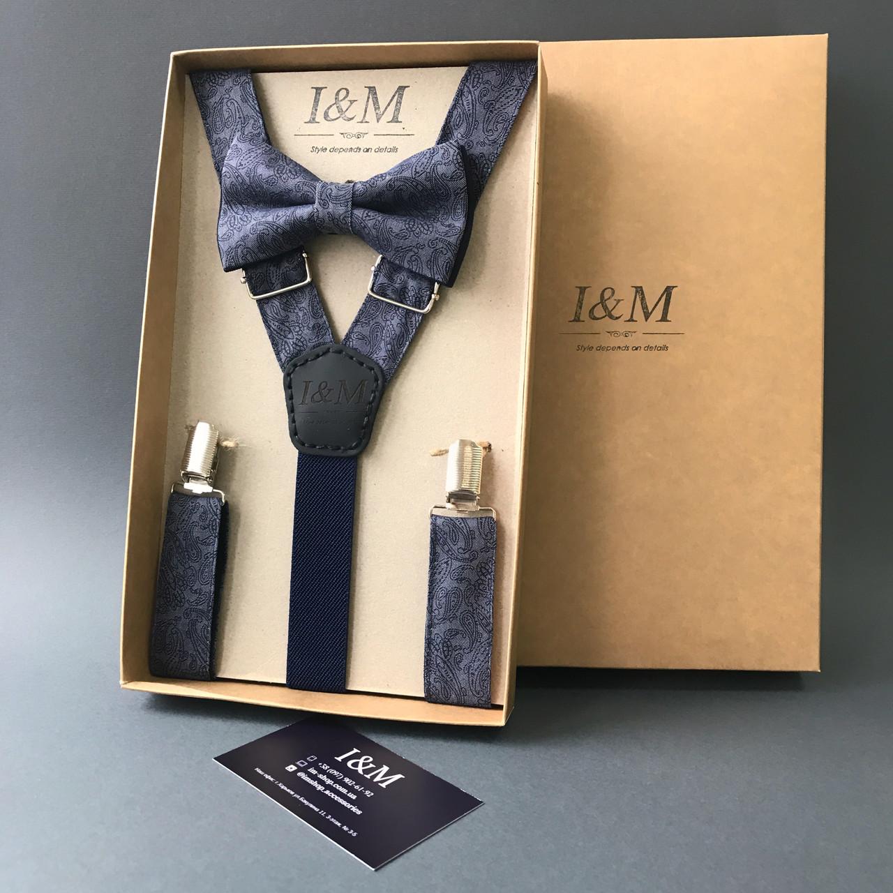 Набор I&M Craft галстук-бабочка + подтяжки для брюк серый с узором (030245)