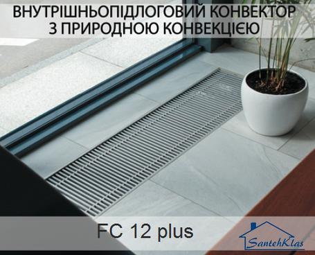 Внутрипольный конвектор Fancoil с природной конвекцией FC 12 plus, фото 2