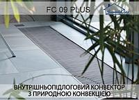 Внутрипольный конвектор Fancoil с природной конвекцией FC 09 plus