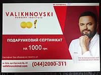 Подарочный сертификат номиналом 1000грн в  институт хирургии Валихновского