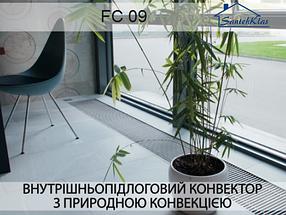Внутрипольный конвектор Fancoil с природной конвекцией FC 09
