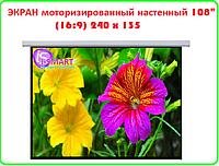 """Экран моторизированный настенный 108"""" (16:9)"""
