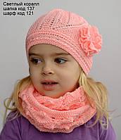 Уголок, ажурная шапочка для детей 2-7 лет. ОГ 48-54. Св.коралл, молоко, белый, т.роз
