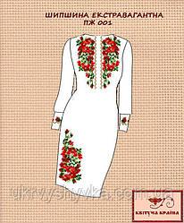 Заготовка плаття Шипшина екстравагантна