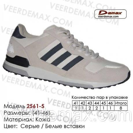 Мужские кроссовки ZX-700 Veer Demax